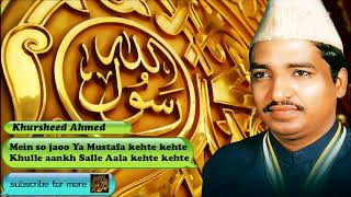 Main So Jaoon Ya Mustafa kehte kehty - Urdu Audio Naat with