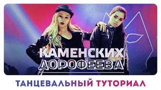 Настя Каменских и Надя Дорофеева - АбнимосДосвидос (Часть Sonya 2si )