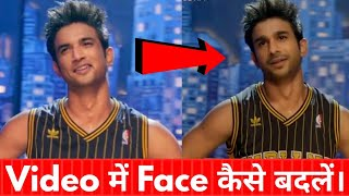 Face Change Video kaise banaye   How To Make Face swap video