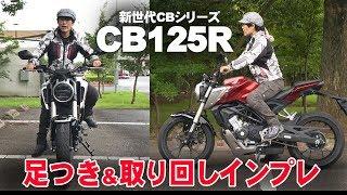 ホンダ「CB125R」足つき&取り回しインプレ!本格スポーツモデル!