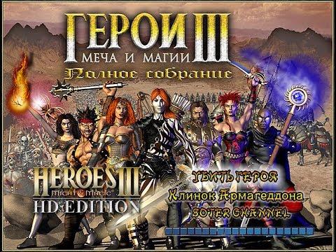 Игры пк герои меча и магии 4