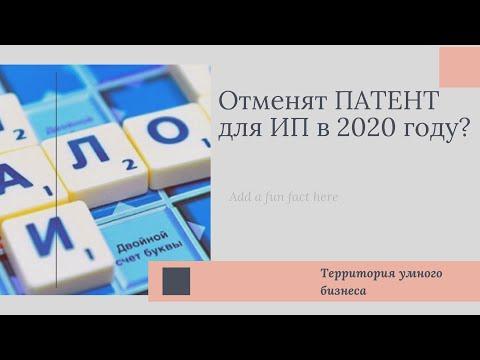Отмена ПСН в 2020 году. Расчет налога Патент в 2020 году. ПАТЕНТНАЯ СИСТЕМА НАЛОГООБЛОЖЕНИЯ для ИП|