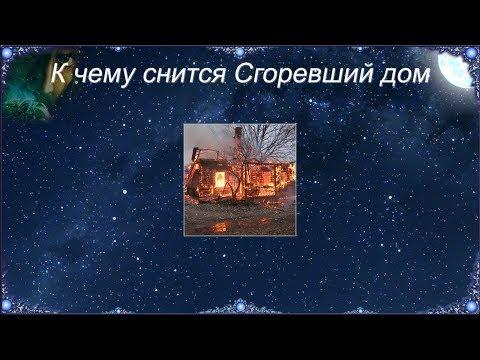 К чему снится Сгоревший дом (Сонник)