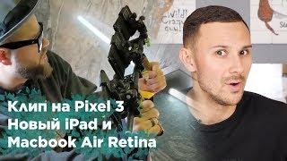 Клип Эминема Venom сняли на Pixel 3 / Новые iPad и MacBook Air 30 октября