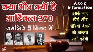 Article 370 of Indian Constitution Explained in Hindi - आर्टिकल 370 को समझिये डिटेल में