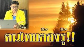 #คนไทยต้องรู้ !! ฟ้าสีทองผ่องอำไพ กำลังจะมา รับรองสุดเฮ