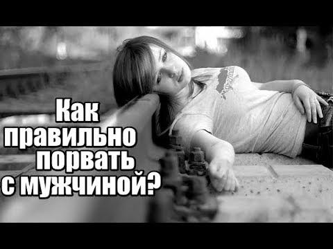 Как правильно ПОРВАТЬ с мужчиной? Как правильно РАССТАТЬСЯ?