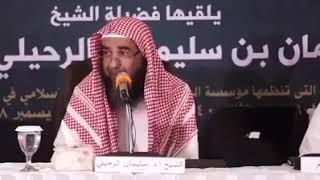 الشيخ سليمان الرحيلي من لطائف الإمام الألباني رحمه الله