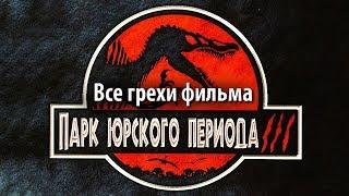 """Все грехи фильма """"Парк Юрского периода 3"""""""
