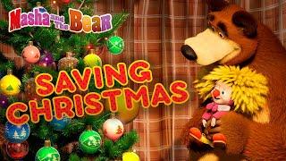 Masha and the Bear 🎄🎅 SAVING CHRISTMAS 🎅🎄 Best winter and Christmas cartoons for kids 🎬