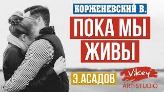 """Эдуард Асадов, стих - """"Пока мы живы"""". Читает Виктор Корженевский."""