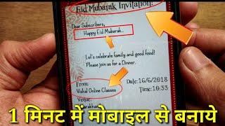 Eid Mubarak Card Kaise Banaye: How to Make Eid Mubarak Card in Hindi! Eid-ul-Fitr 2020