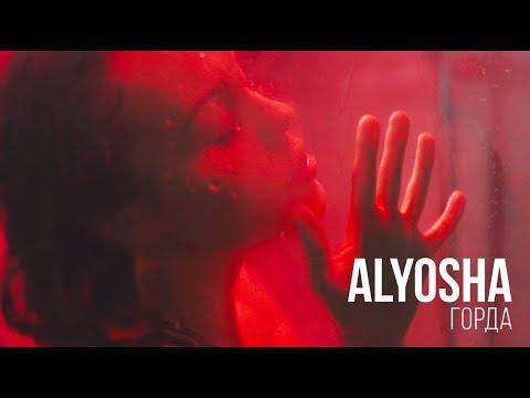 Alyosha — Горда