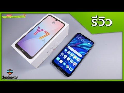 รีวิว Huawei Y7 pro 2019 ดีไหม จะทำให้เราประทับใจได้ไหมนะ
