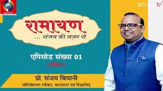 Ramayan Episode 01 - श्री राम जन्म व गुरूकुल में गुरू वशिष्ठ द्वारा शिक्षा - Download this Video in MP3, M4A, WEBM, MP4, 3GP