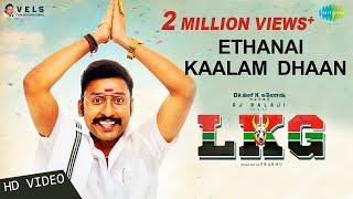 Ethanai Kaalam Dhaan | Video | LKG | RJ Balaji | Leon James | Sean Roldan | Ko Sesha | KR.Prabhu