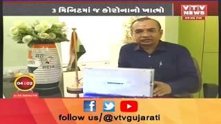 જો સરકાર મંજૂરી આપે તો માત્ર 3 મિનિટમાં કોરોનાને બોલાવી શકાય ખાત્મો, ગુજરાતીએ કર્યો દાવો   Download VTV Gujarati News App at  https://goo.gl/2LYNZd  VTV Gujarati News Channel is also available on other social media platforms...visit us at http://www.vtvgujarati.com/  Connect with us at Facebook! https://www.facebook.com/vtvgujarati/  Follow us on Instagram https://www.instagram.com/vtv_gujarati_news/  Follow us on Twitter! https://twitter.com/vtvgujarati  Join us at LinkedIn https://www.linkedin.com/company/vtv-gujarati