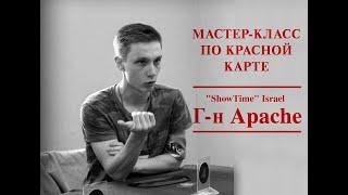 Мастер-класс. Г-н Apache. Игра красным для начинающих (Family Mafia Club, 2019)