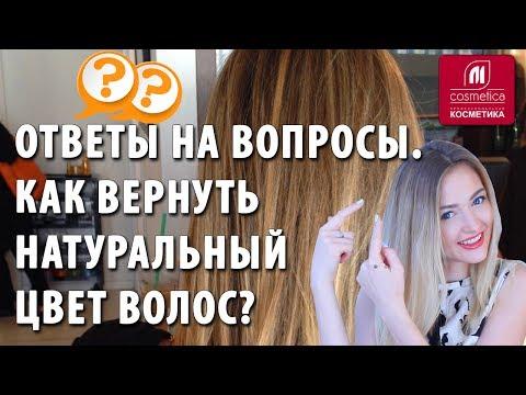 Ответы на вопросы. Как правильно красить седые волосы? Как вернуть натуральный цвет волос?