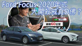 Focus推出全新20.5年式 並推出佛心版本在70萬即距有Co-Pilot360 Level 2半自動輔助駕駛 在17TSR版本以上更新增iACC智慧型定速巡航調節系統 為中型房車首次在台灣出現的配備 究竟佛心版誠如車名如此佛嗎 就讓我們看怡塵怎麼說 - ※訂閱全民瘋車Bar: https://goo.gl/LRfZZ9   ※怡塵FB粉絲團按讚: https://goo.gl/VVsjmx   ※海莉FB粉絲團按讚: https://www.facebook.com/haileyhsuqq/ ※熊子FB粉絲團按讚: https://www.facebook.com/kumakocar/ ※怡塵IG追蹤: https://goo.gl/GMM1Vd ※海莉IG追蹤: https://www.instagram.com/hsu_hailey/ ※熊子IG追蹤: https://www.instagram.com/kumako_car/ ※官方Line ID: @fod6349u http://line.me/ti/p/%40fod6349u - 合作請來信: carholic.yichen@gmail.com