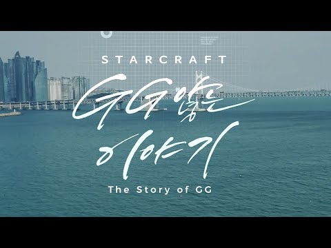 StarCraft: Story of GG