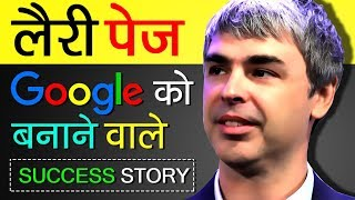 Google Success Story |  Larry Page Biography in hindi | Multinational Technology Company