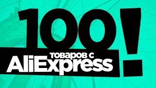 ТОП 100 КРУТЕЙШИХ ТОВАРОВ ДО 5$ с ALIEXPRESS / МЕГАПОДБОРКА ЛУЧШИХ ТОВАРОВ с АЛИЭКСПРЕСС до 5$