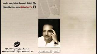 يا سلام - راشد الماجد | 2005