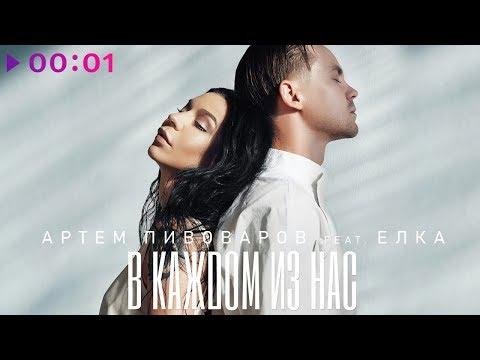 Артём Пивоваров feat. Ёлка - В каждом из нас   Official Audio   2019