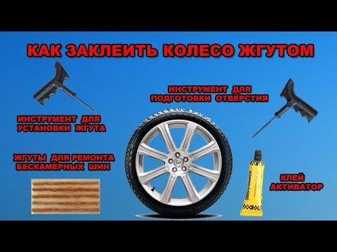 Как заклеить бескамерную шину жгутом.  Ремонт колеса (шины).