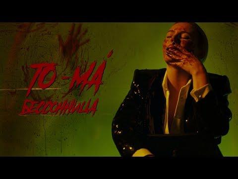 TO-MA — Бессонница (премьера клипа)
