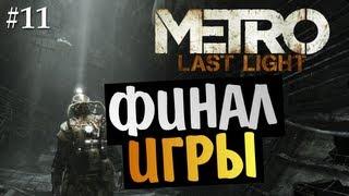 Metro: Last Light | Ep.11 | Финал Игры