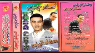 Ramadan El Berens - Ana Mesh Hena / رمضان البرنس - أنا مش هنا