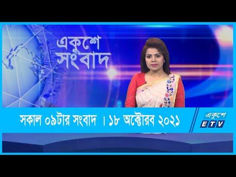 09 AM News || সকাল ০৯টার সংবাদ || 18 October 2021 || ETV News