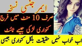 Farj Tight Emergency Nuskha Sirf 10 Mint Main Farj Kunwari Larki Jaisy Tight Ab Khawab Nahy Haqeeqat