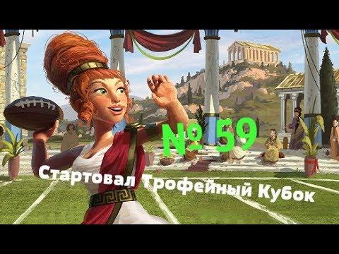 """Стартовал """"Трофейный Кубок FoE 2019"""". № 59"""