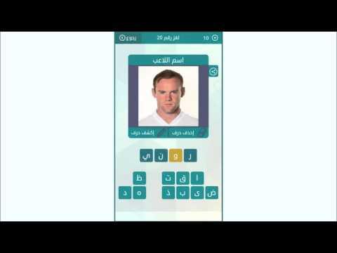حل لعبة وصلة اللغز 26 أفكار Afkar Hd игровое видео