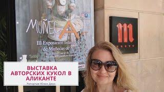 Выставка авторских кукол в Испании (Аликанте)