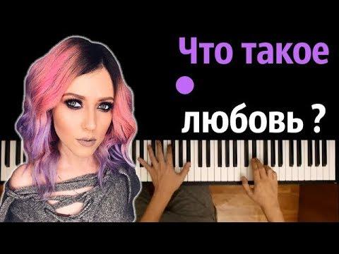 Вирус - Что такое любовь ? ● караоке | PIANO_KARAOKE ● ᴴᴰ + НОТЫ & MIDI
