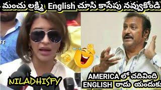 Manchu Lakshmi niladisfy funny comedy spoof || Telugu funny spoofs || TM use full stuff HD