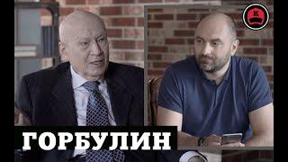 Горбулин о новых ракетах, Путине, выборах и Зеленском 0+