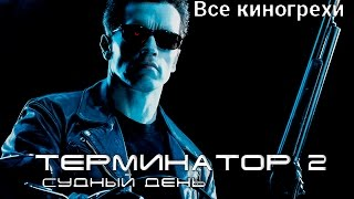 """Все киногрехи и киноляпы фильма """"Терминатор 2: Судный день"""""""