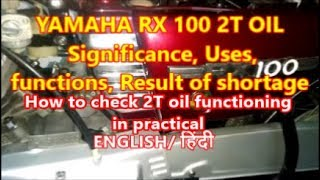 YAMAHA RX 100 ,( 2T OIL) ,HOW TO CHECK THE FUNCTION IN PRACTICAL