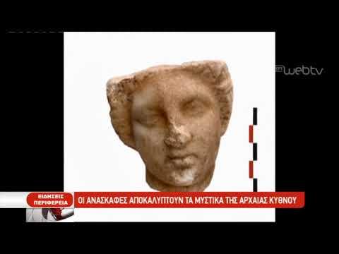 Οι ανασκαφές αποκαλύπτουν τα μυστικά της Αρχαίας Κύθνου | 07/02/2019 | ΕΡΤ