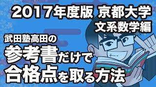 2017年度版|参考書だけで京都大学ー文系数学で合格点を取る方法