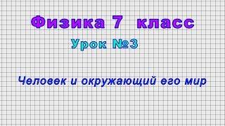 Физика - 7 класс Урок 3 - Человек и окружающий его мир