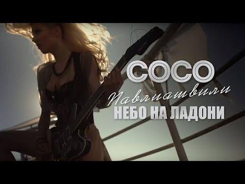 Soso Pavliashvili - Nebo na ladoni