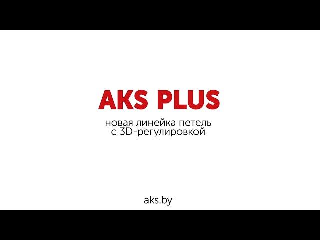 Презентация петель AKS PLUS