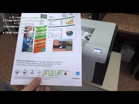 Представяне на HP LaserJet Enterprise 500 color M551dn
