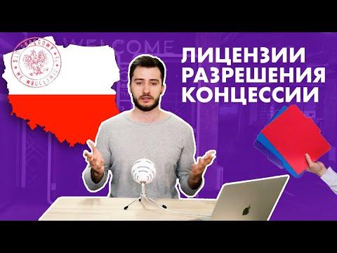 Лицензии и разрешения для бизнеса в Польше 🇵🇱